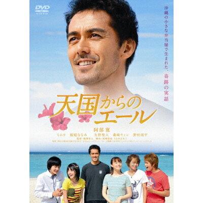 天国からのエール スタンダード・エディション/DVD/BIBJ-8138