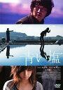 青い塩/DVD/BIBF-8180