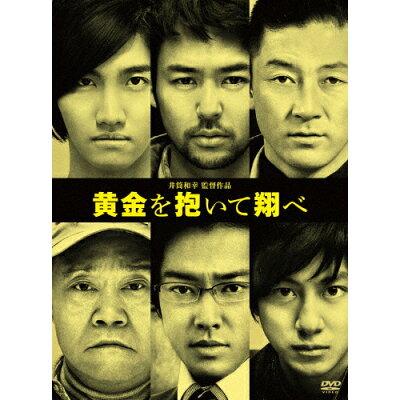 黄金を抱いて翔べ 初回限定 コレクターズ・エディション(2枚組)/DVD/BIBJ-8269