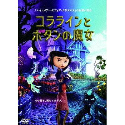 コララインとボタンの魔女 洋画 10DRT-20120
