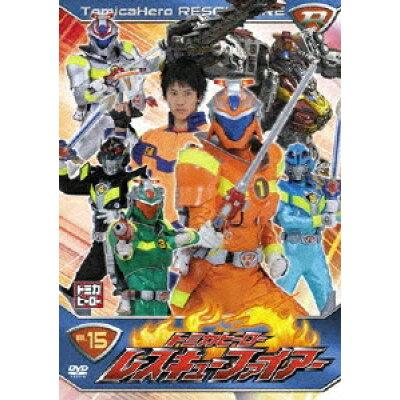 トミカヒーロー レスキューファイアー VOL.15/DVD/DVW-32