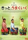 きっと、うまくいく/DVD/BIBF-8354