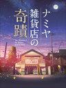 ナミヤ雑貨店の奇蹟 豪華版/DVD/BIBJ-8499