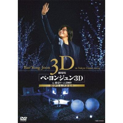 劇場版『ペ・ヨンジュン 3D in東京ドーム2009』3D DVD&DVDセット/DVD/BBBF-8720