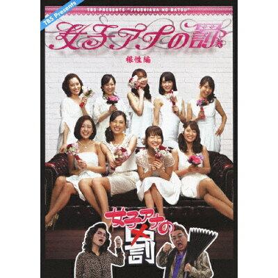 女子アナの罰 根性編/DVD/BBBE-8822