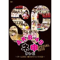 AKB48 ネ申テレビ スペシャル ~チーム対抗!春のボウリング大会~ 邦画 50DRT-80142