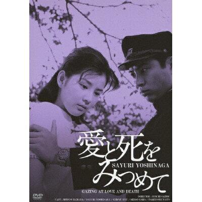 愛と死をみつめて/DVD/BBBN-4014