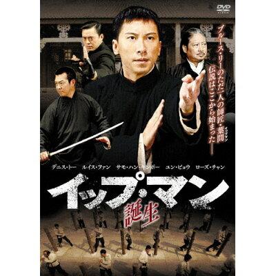 イップ・マン 誕生/DVD/BBBN-1081