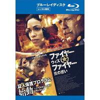 Blu-ray ファイヤー ウィズ ファイヤー 炎の誓い ブルーレイディスク