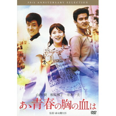 あゝ青春の胸の血は/DVD/BBBN-4135