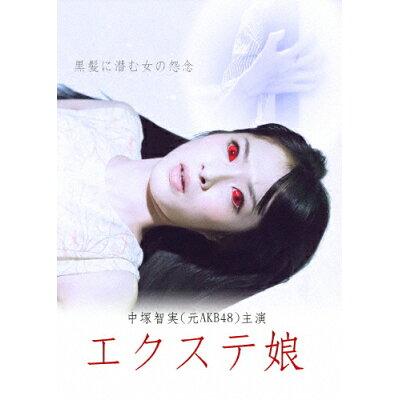 エクステ娘 劇場版 邦画 58DRJ-30336