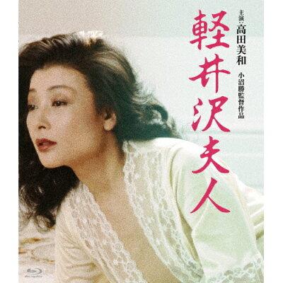 ロマンポルノ45周年記念・HDリマスター版ブルーレイ 軽井沢夫人/Blu-ray Disc/BBXN-3055