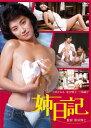 ロマンポルノ45周年記念・HDリマスター版「ゴールドプライス3000円シリーズ」DVD 姉日記/DVD/BBBN-3061