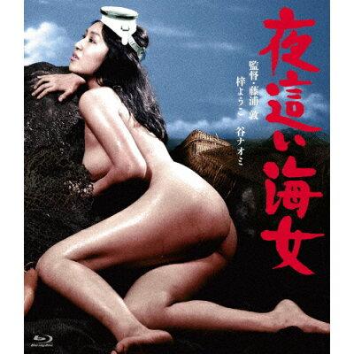 ロマンポルノ45周年記念・HDリマスター版ブルーレイ 夜這い海女/Blu-ray Disc/BBXN-3066