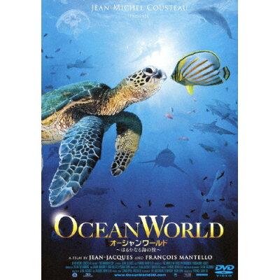 オーシャンワールド ~はるかなる海の旅~ スペシャル・プライス/DVD/HBBBF-8765