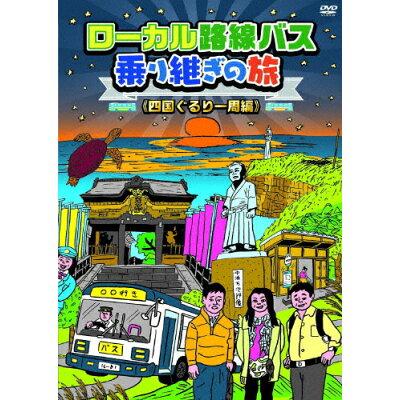 ローカル路線バス乗り継ぎの旅 四国ぐるり一周編/DVD/BBBE-2552