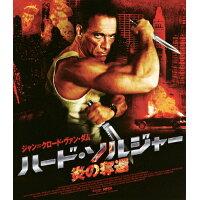 ハード・ソルジャー 炎の奪還 スペシャル・プライス/Blu-ray Disc/KBIXF-0067