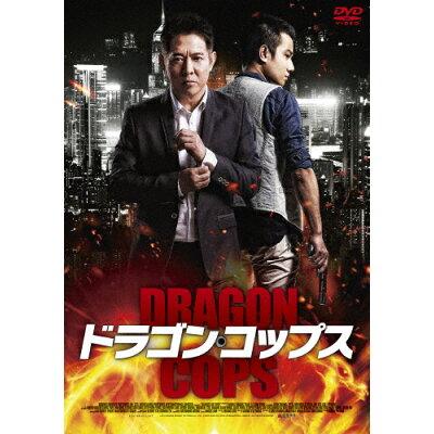 ドラゴン・コップス/DVD/BIBF-2680