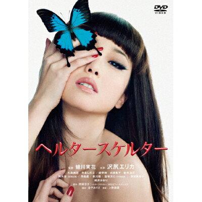 ヘルタースケルター スペシャル・プライス/DVD/FBIBJ-8227