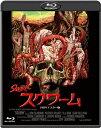 スクワーム -HDリマスター版-/Blu-ray Disc/BBXF-2107