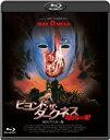 ビヨンド・ザ・ダークネス/嗜肉の愛 -HDリマスター版-/Blu-ray Disc/BBXF-2115