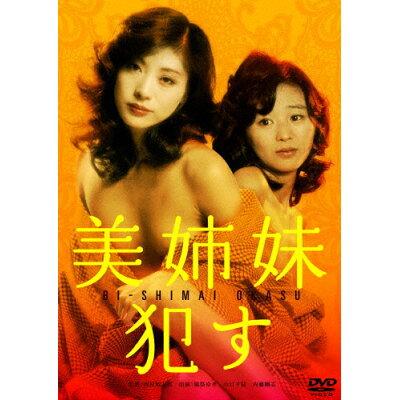 ロマンポルノ45周年記念・「ロマンポルノ・シルバープライス2000円」シリーズ! 美姉妹 犯す/DVD/HPBN-30