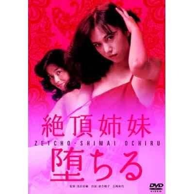 ロマンポルノ45周年記念・「ロマンポルノ・シルバープライス2000円」シリーズ! 絶頂姉妹 堕ちる/DVD/HPBN-31