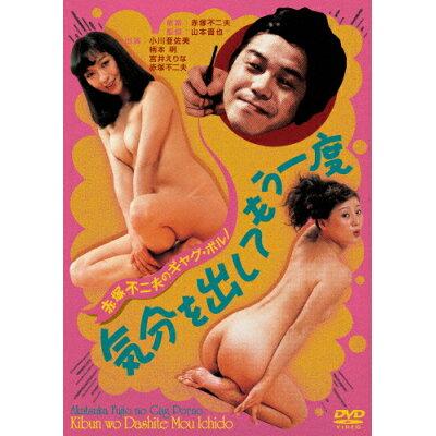 ロマンポルノ45周年記念・「ロマンポルノ・シルバープライス2000円」シリーズ! 赤塚不二夫のギャグポルノ 気分を出してもう一度/DVD/HPBN-64