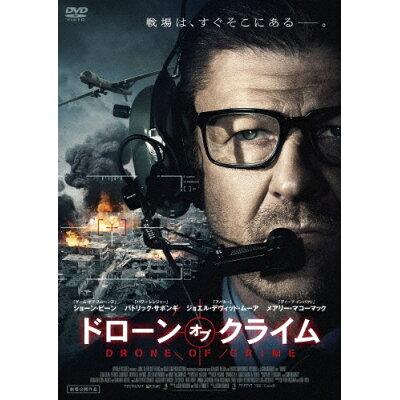 ドローン・オブ・クライム/DVD/HPBR-208