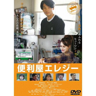 便利屋エレジー/DVD/HPBR-209