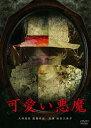 可愛い悪魔/DVD/DIGS-1049