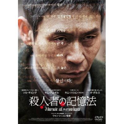 殺人者の記憶法/DVD/BIBF-3267