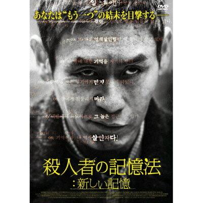 殺人者の記憶法:新しい記憶/DVD/BBBF-3266