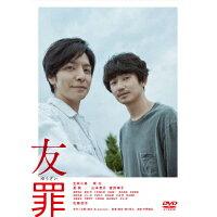 友罪/DVD/BIBJ-3296