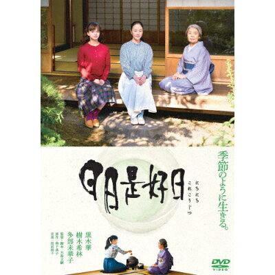 日日是好日 通常版/DVD/BIBJ-3355