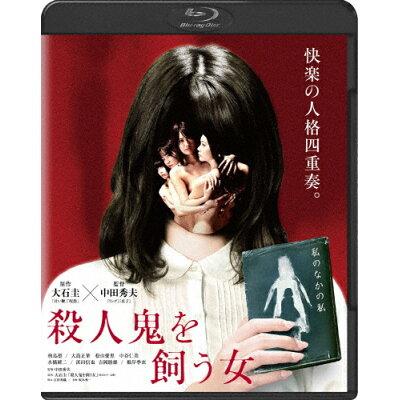 殺人鬼を飼う女/Blu-ray Disc/BIXJ-0310