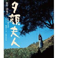 ロマンポルノ45周年記念・HDリマスター版ブルーレイ 夕顔夫人/Blu-ray Disc/HPXN-86