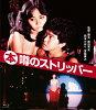 ロマンポルノ45周年記念・HDリマスター版ブルーレイ (本)噂のストリッパー/Blu-ray Disc/HPXN-87