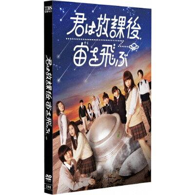 君は放課後、宙を飛ぶ/DVD/HPBR-280