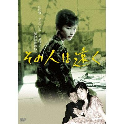 「川島雄三生誕100周年」&「芦川いづみデビュー65周年」記念シリーズ その人は遠く/DVD/HPBN-131