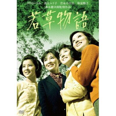 「川島雄三生誕100周年」&「芦川いづみデビュー65周年」記念シリーズ 若草物語/DVD/HPBN-135