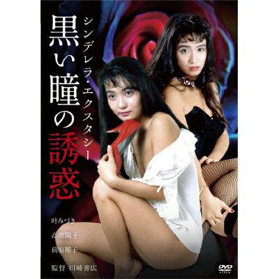 ロマンポルノ45周年記念・HDリマスター版「ゴールドプライス3000円シリーズ」DVD シンデレラエクスタシー 黒い瞳の誘惑/DVD/HPBN-154