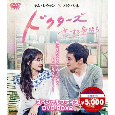 ドクターズ~恋する気持ち スペシャルプライス DVD-BOX2/DVD/SHPBR-161