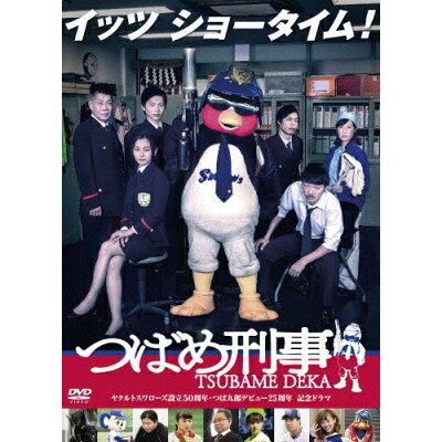 つばめ刑事 DVD-BOX/DVD/HPBR-407