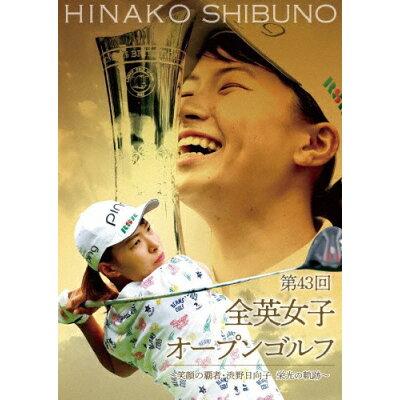 第43回全英女子オープンゴルフ ~笑顔の覇者・渋野日向子 栄光の軌跡~ DVD通常版/DVD/HPBR-513