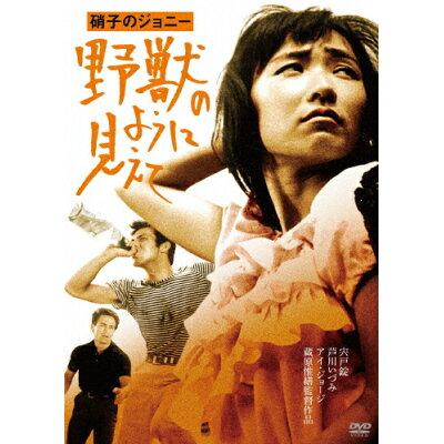 「芦川いづみデビュー65周年」記念シリーズ:第2弾 硝子のジョニー 野獣のように見えて HDリマスター版/DVD/HPBN-183