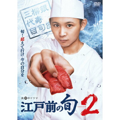江戸前の旬season2 DVD-BOX/DVD/HPBR-557