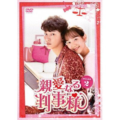 親愛なる判事様 DVD-BOX2/DVD/HPBR-563