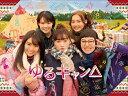 ゆるキャン△ DVD BOX/DVD/HPBR-610