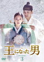 王になった男 DVD-BOX3/DVD/HPBR-689